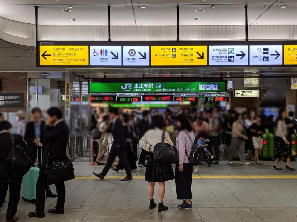 恵比寿駅西口の改札