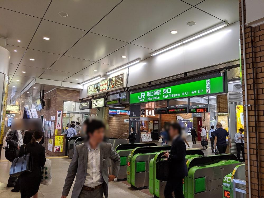 恵比寿駅東口の改札