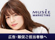 女性支持率NO.1ブランドのマーケティングメディア ミュゼマーケティング MUSEE MARKETING